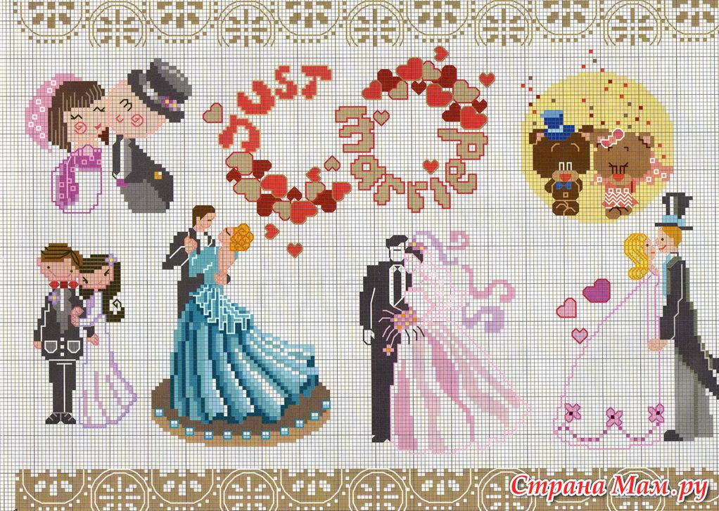 Вышивка открыток для свадьбы