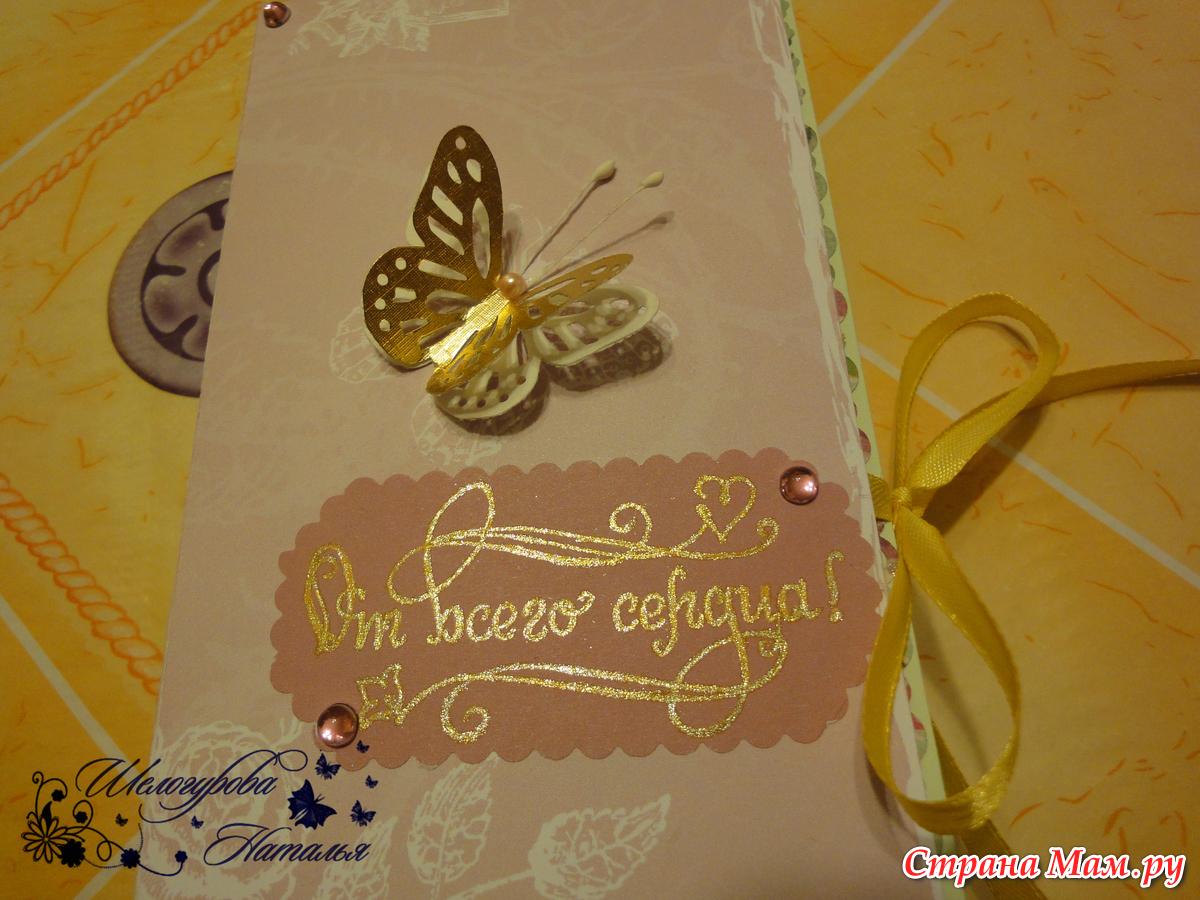 "Открытка-шоколадница ""С Днем Рождения ...: www.stranamam.ru/post/6156423"