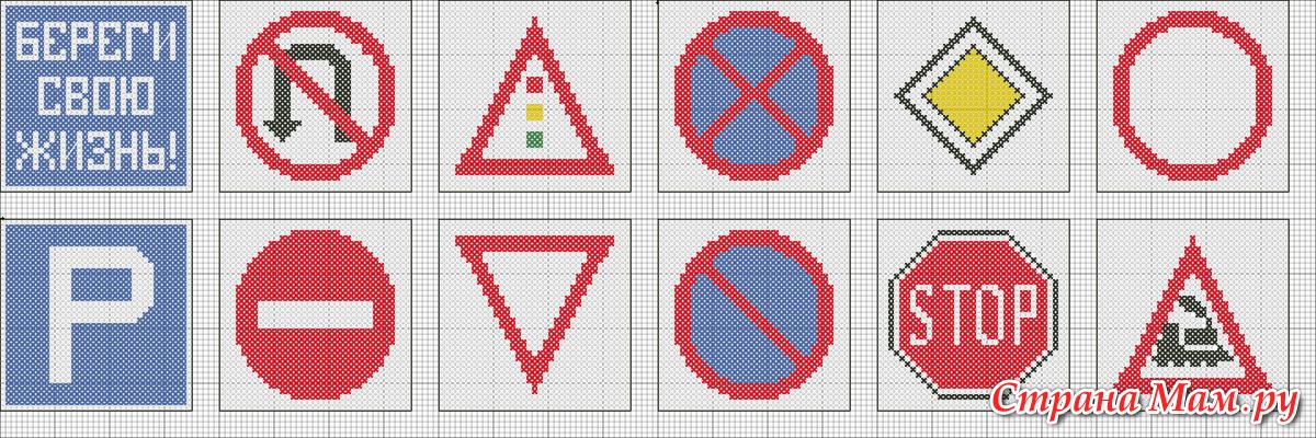 Знаки для схем вышивки