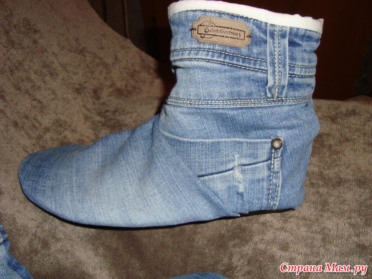 Как сшить сапоги из джинсы