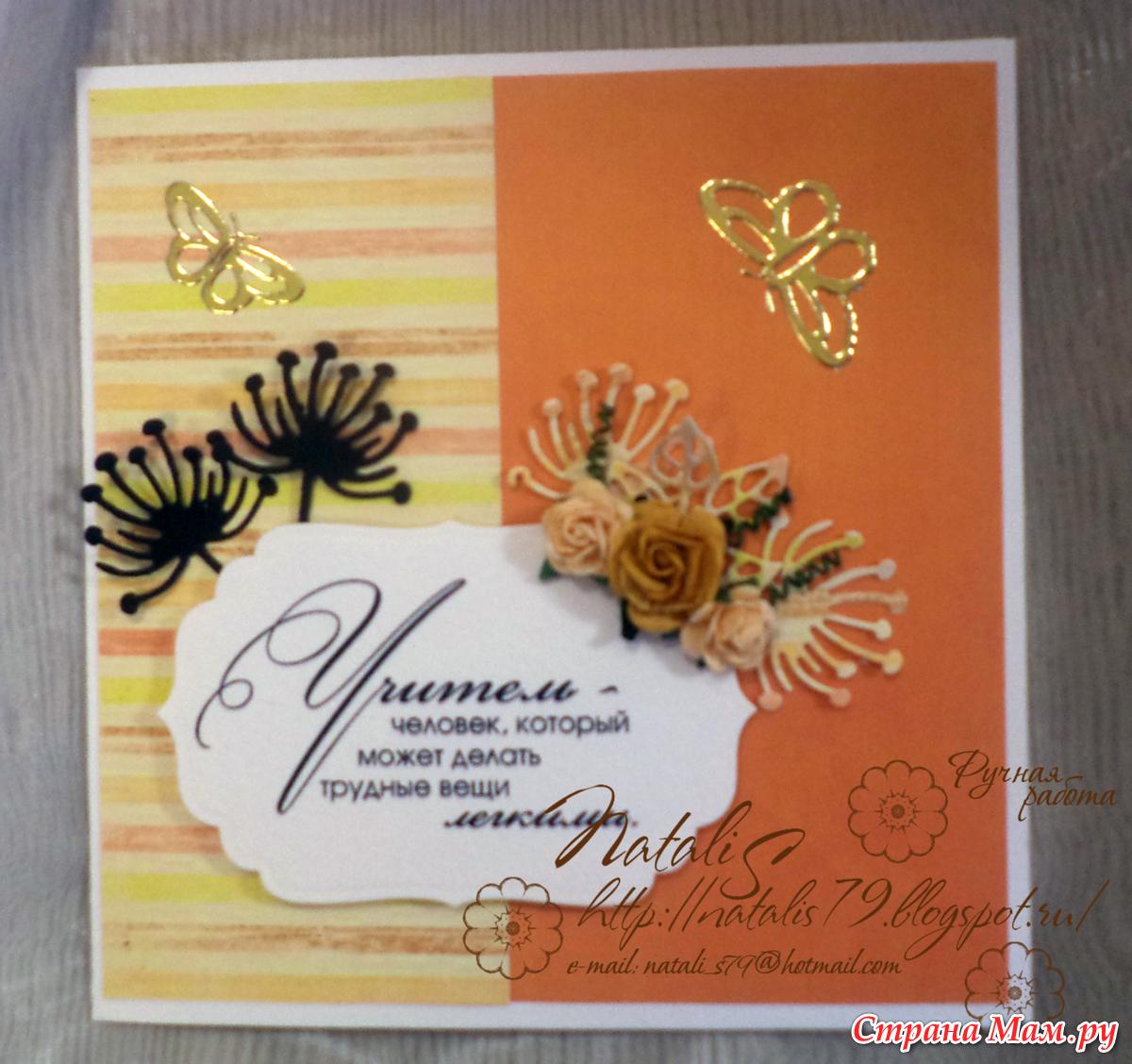 Как сделать открытку на 1 сентября