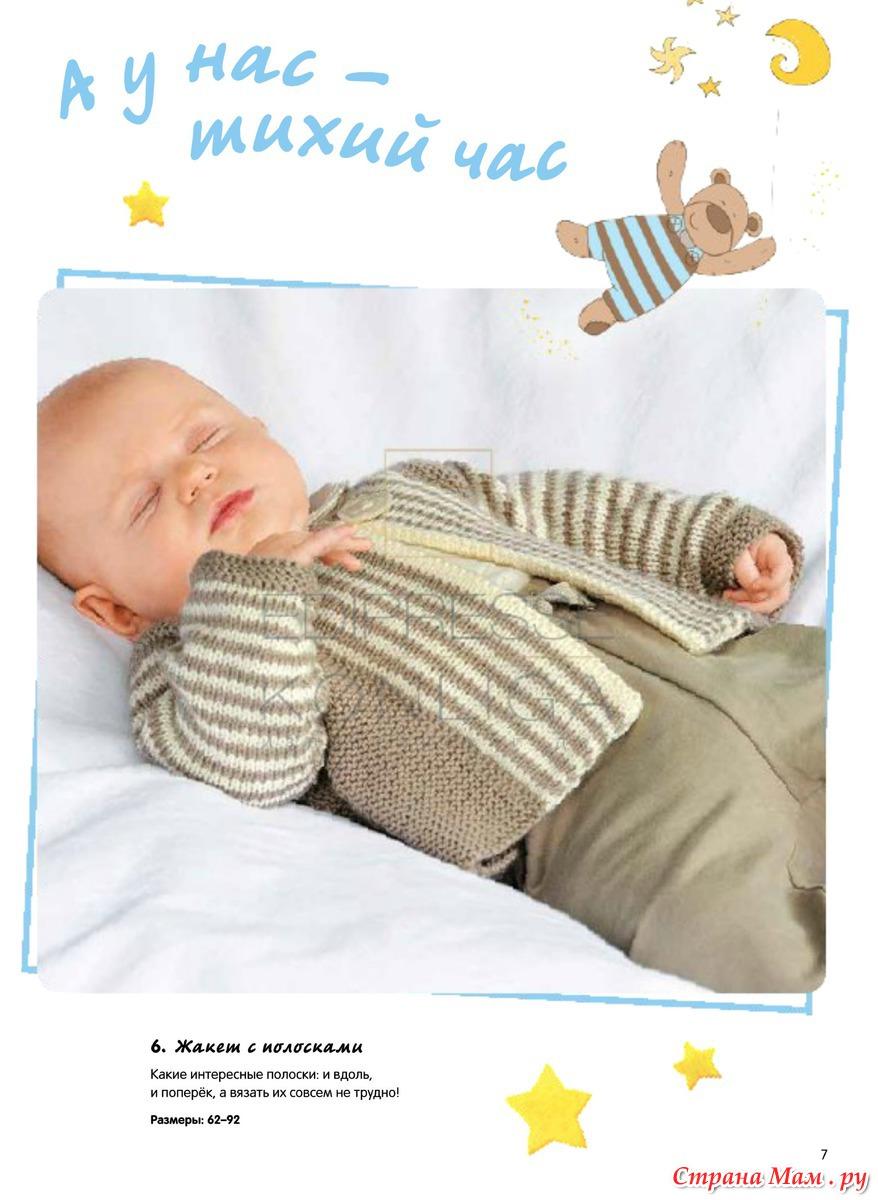 Вязаная Кофта Для Новорожденного Доставка