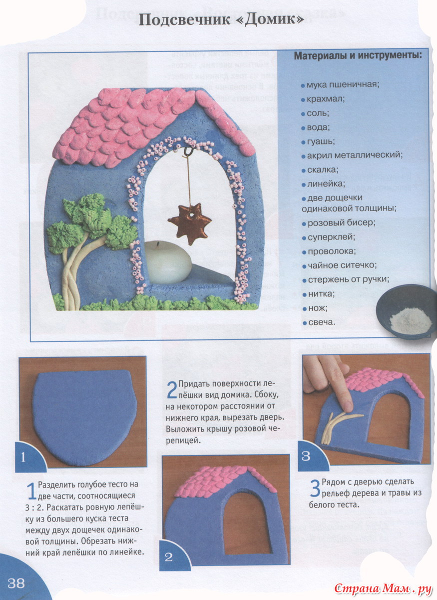 Как сделать домик из соленого теста своими руками пошаговая инструкция