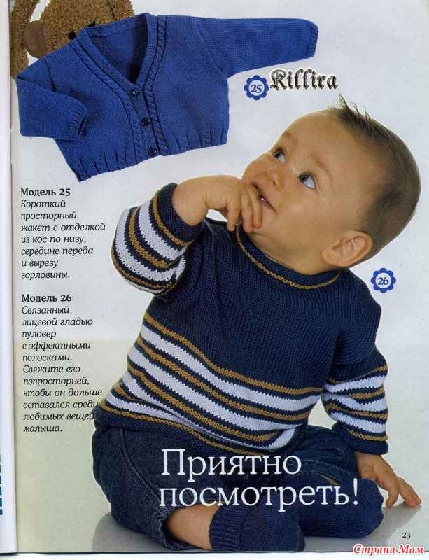 Кофта Для Мальчика 2 Года