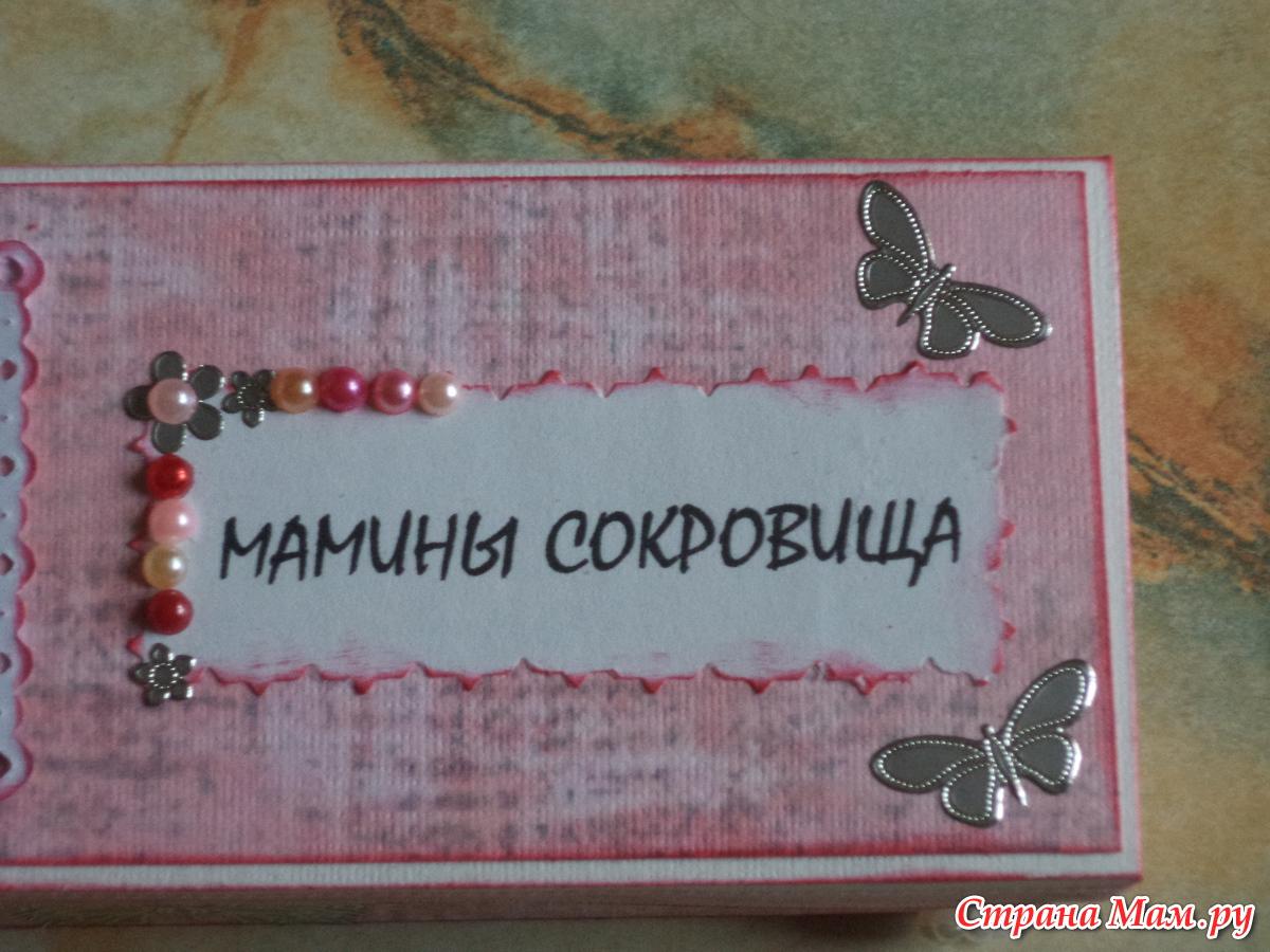 На мамин день рождения подарок