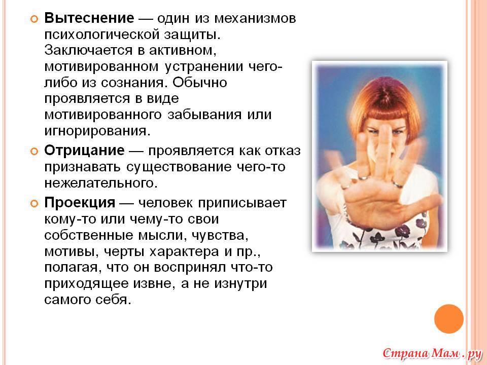 Психологическая защита: методы воспитания 3