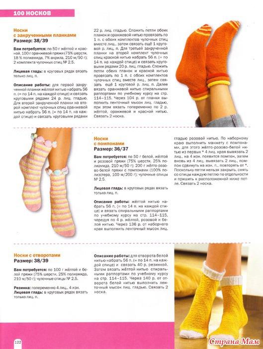 Курс вязания спицами. Общие правила вязания носков 75