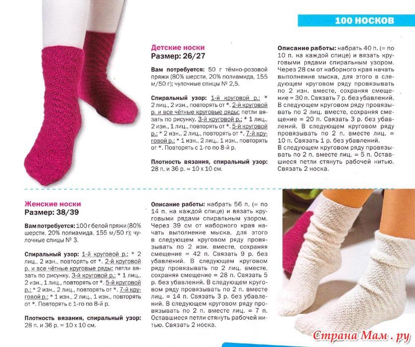 Вязание спицами носки с подробным описанием 43