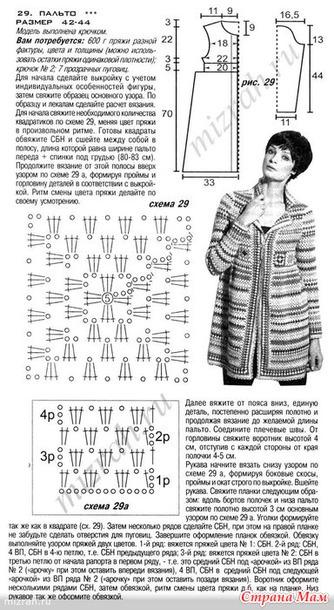 Вяжем пальто квадратом