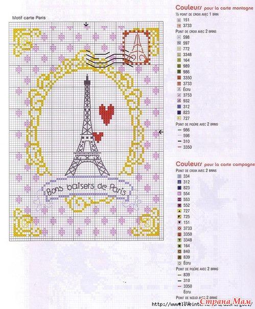 Тэги: вышивка крестом, Париж