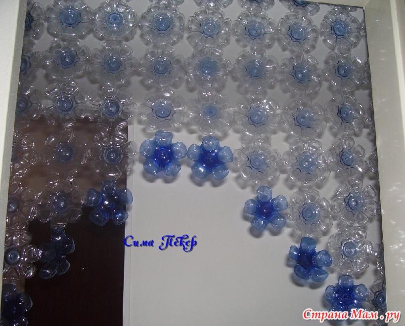 Шторы своими руками из пластиковых бутылок фото