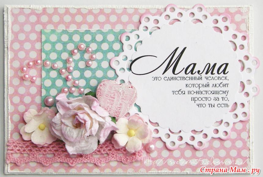 Открытка не день рождения маме - открытка 7660 рубрики 41
