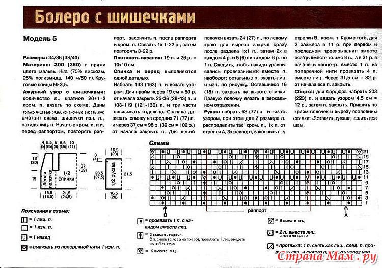 """Болеро спицами """"Виноградная"""