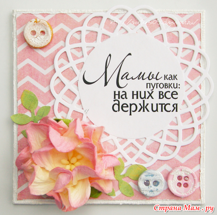 Современная открытка для мамы