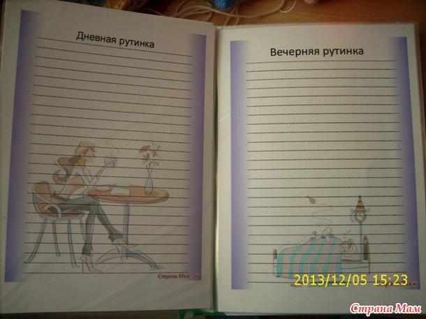 Мой контрольный журнал Начало много фото Клуб Идеальных  А до этого на листиках карандашом помечала