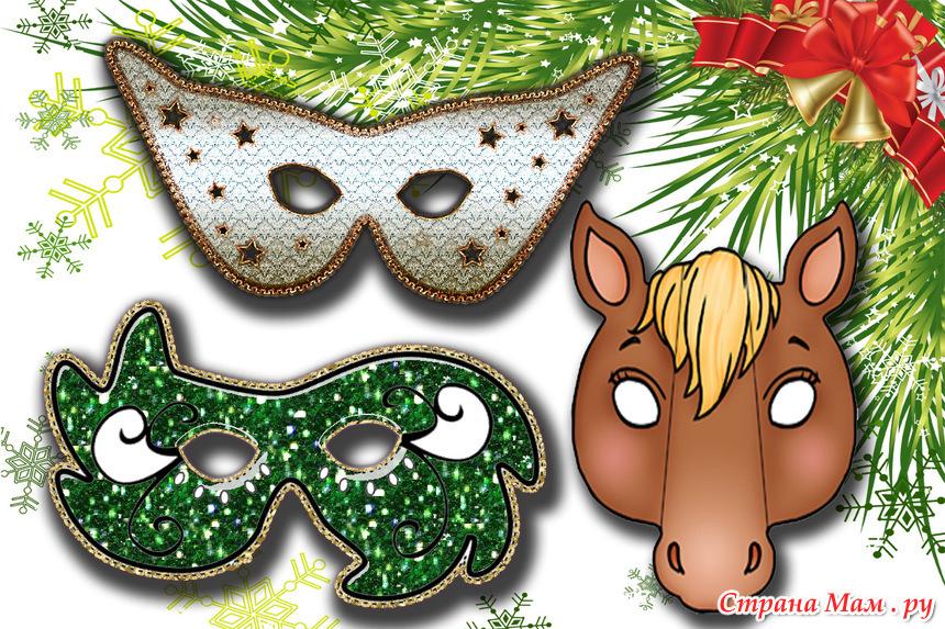 Маски лошади на новый год своими руками