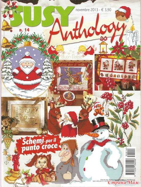 SUZY Anthology No 11-2013 Новый год