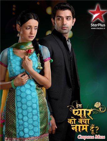 смотреть сериал индийский как назвать эту любовь