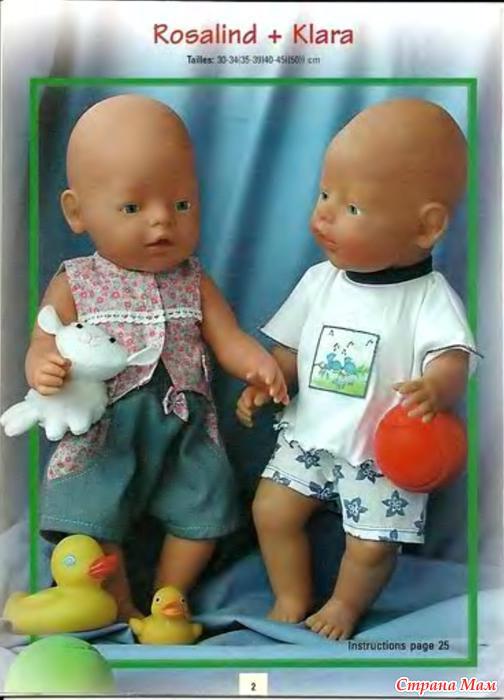 Ползунки для беби бона