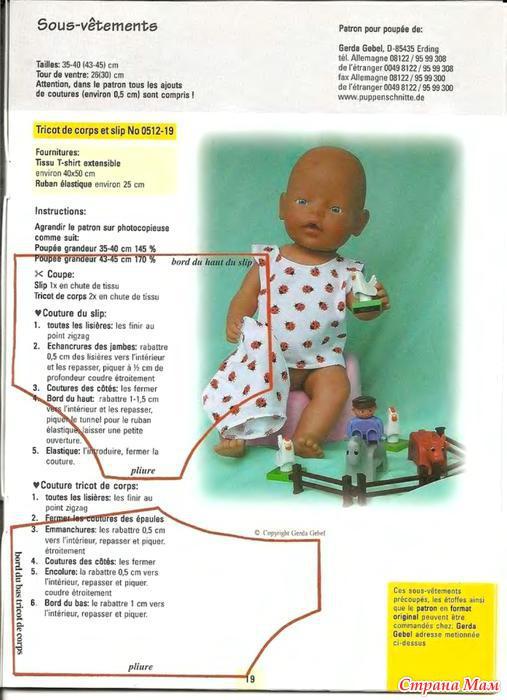 Биби 4. Выкройка одежды для мальчика Baby Born - Биби 5. Трусики - шьем сво
