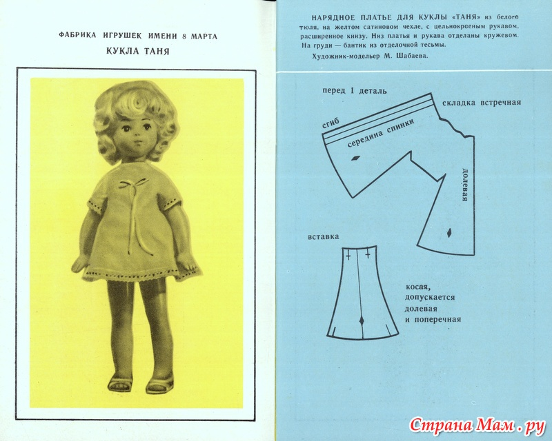 Своими руками сшить кукле одежку