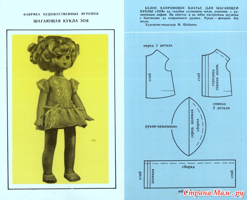 Как сшить платье для куклы с выкройкой 70