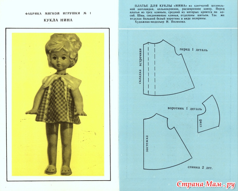 Костюм для куклы своими руками выкройки