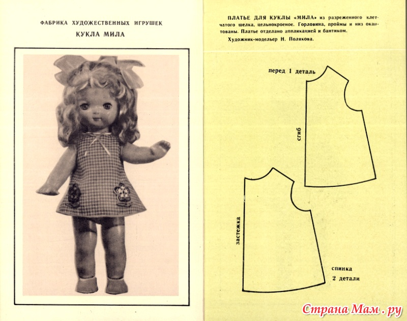 Платья для кукол выкройка