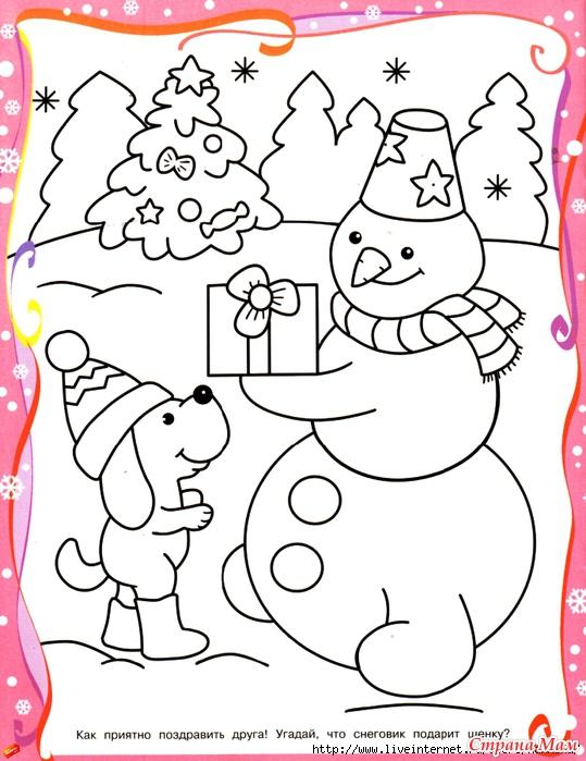 Раскраска новый год с людьми