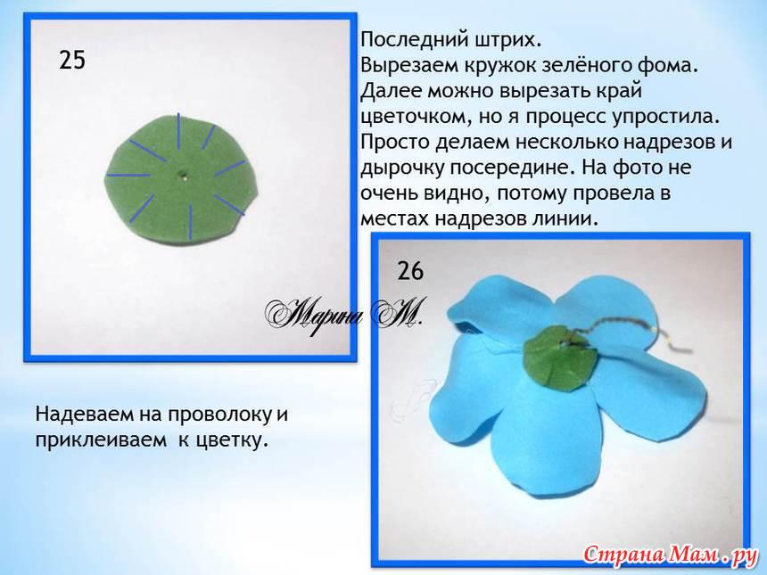 Как сделать незабудки цветы