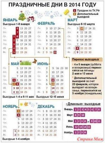 график выходных 2013: