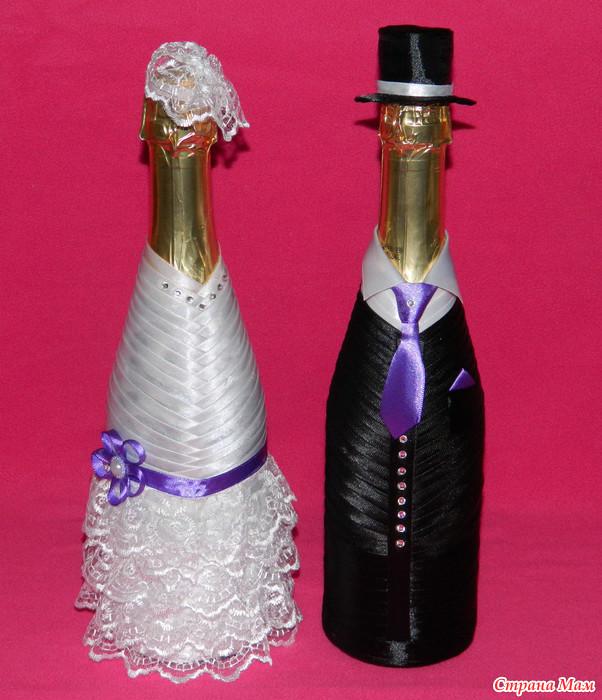Шампанское украшенное атласными лентами на свадьбу своими руками 982