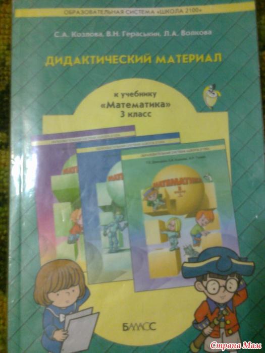 Гдз 4 Класс Козлова Гераськин