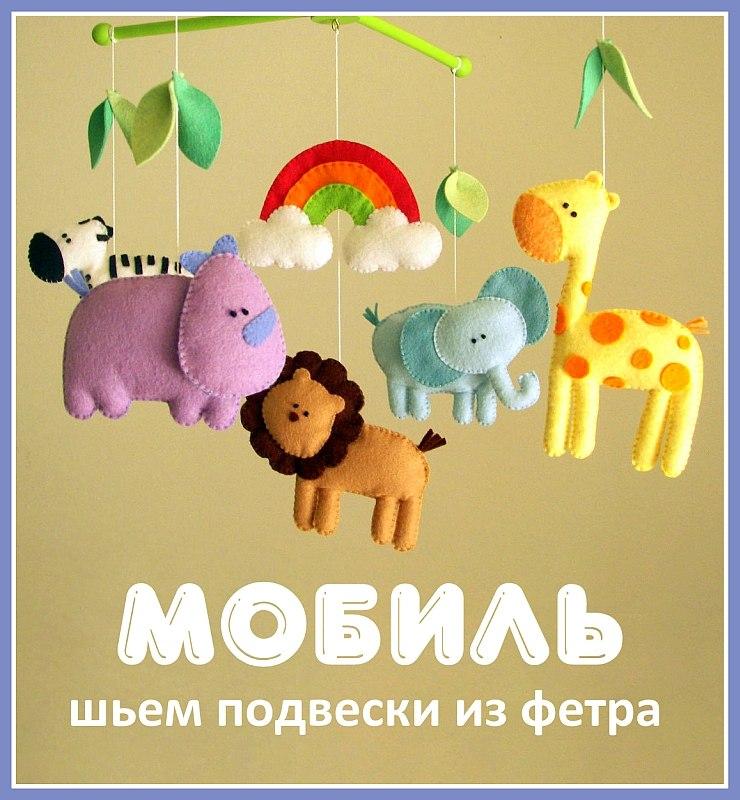 Мобиль для детской кроватки из фетра своими руками
