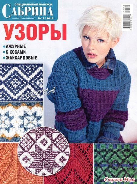 Сабрина. Специальный выпуск. Узоры. №2/2012