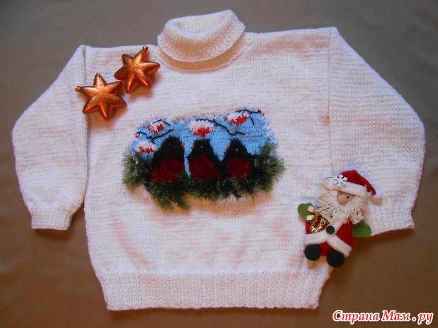 Вязание свитера снегири