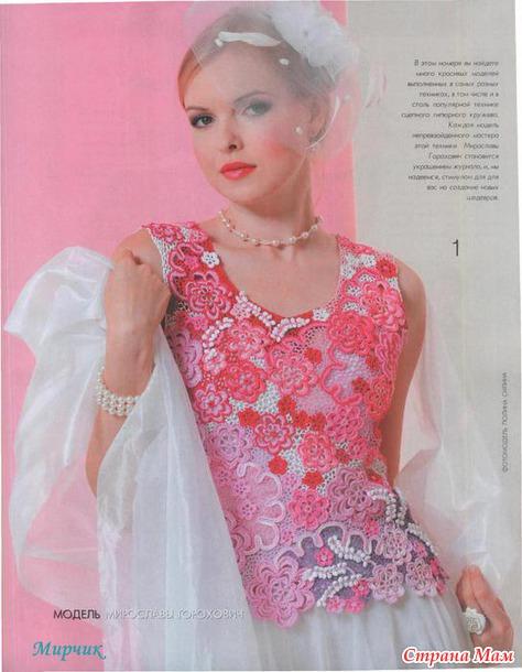 *Журнал мод 530