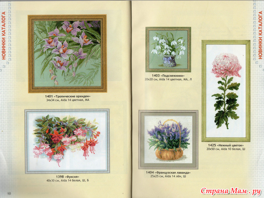 Вышивки каталог смотреть онлайн