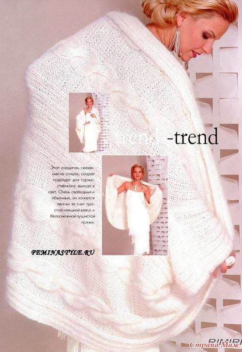 Модный тренд : белый кардиган связанный...
