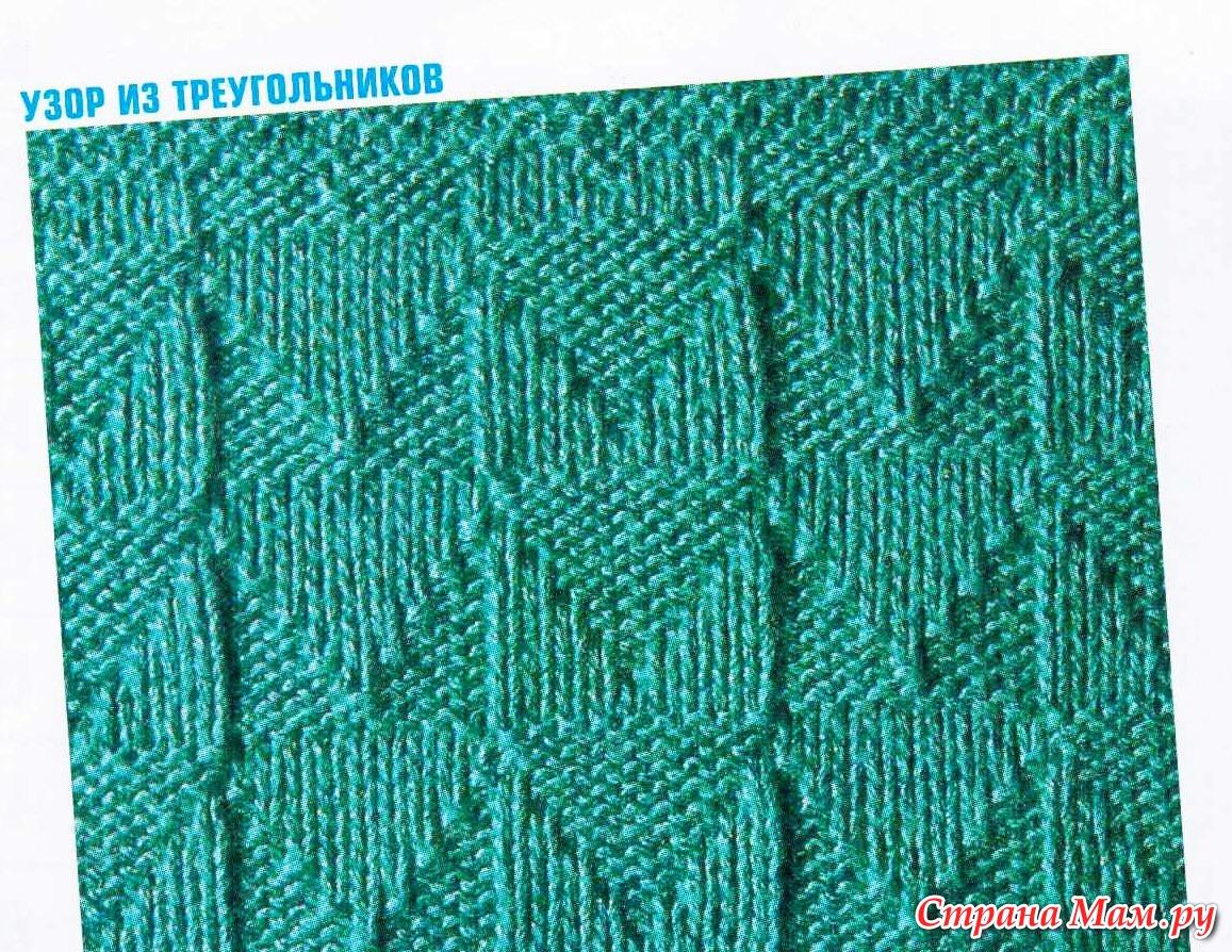 Вязание спицами узоры с треугольниками