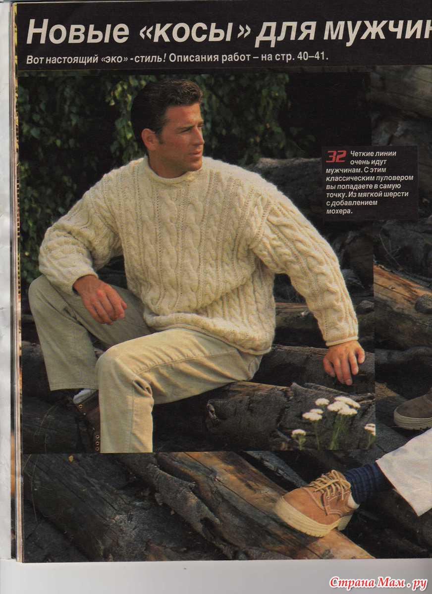 Вязание спицами косы для мужского свитера 619