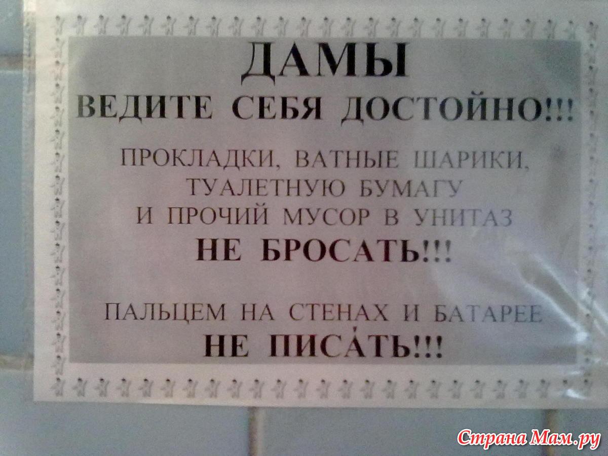 Фото прокладки в туалете 15 фотография