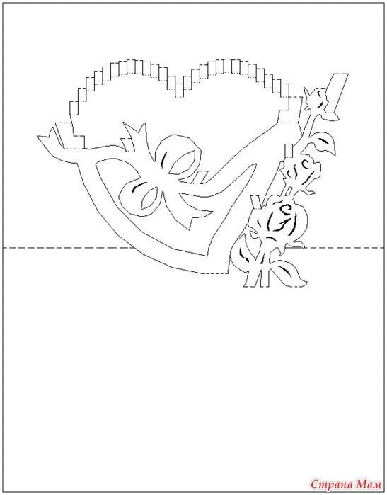 Шаблоны объемных открыток ко дню святого валентина