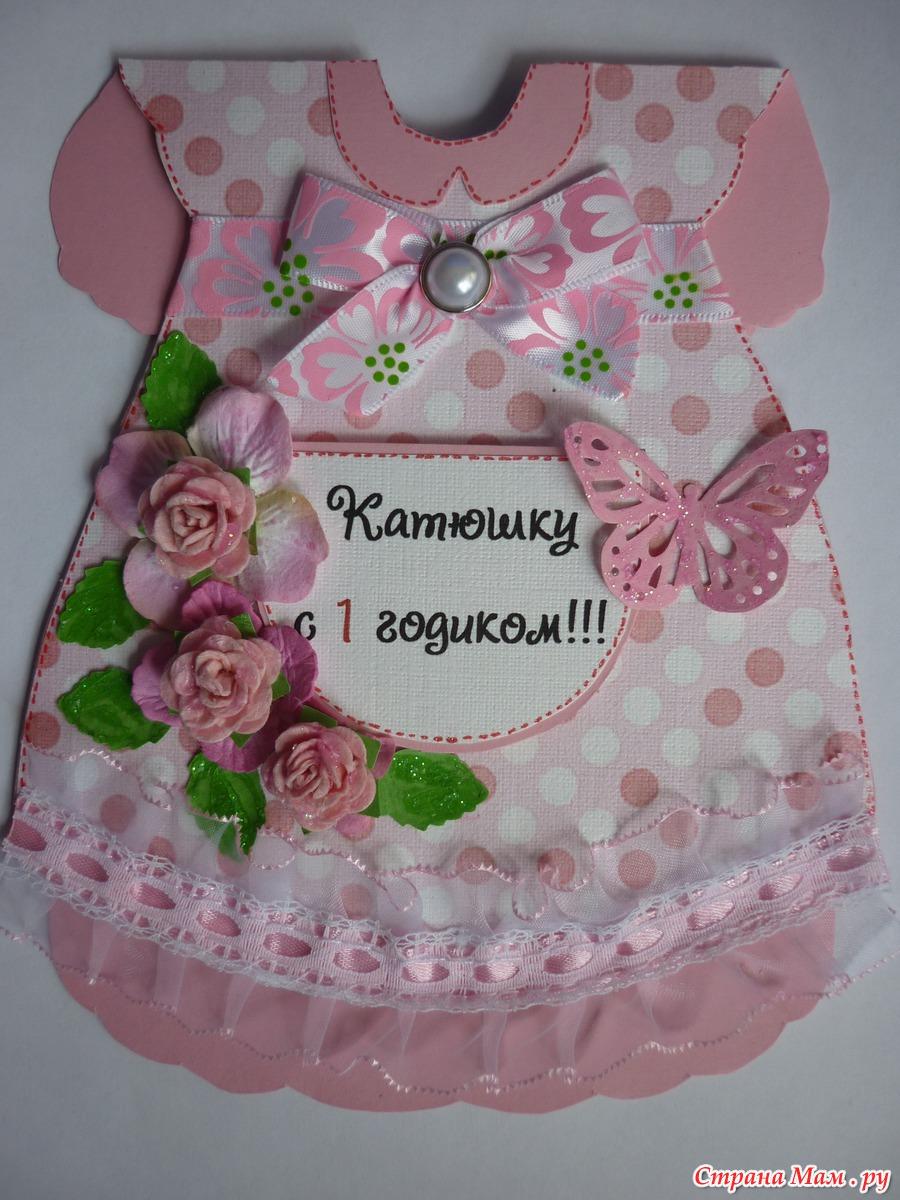Поздравления племяннице 1 годик