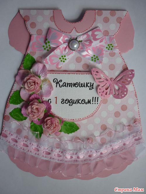 Поздравления на один годик племяннице