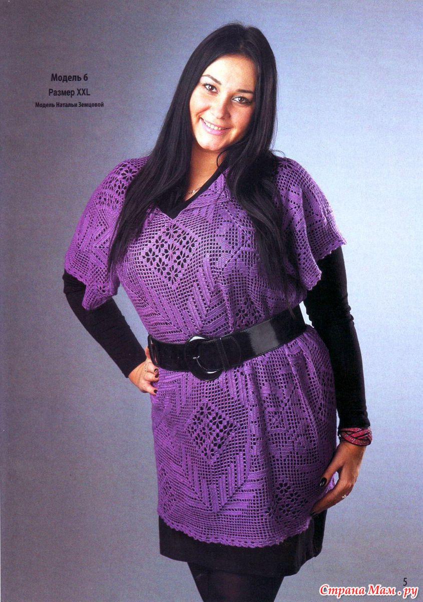 Платье Большого Размера Крючком