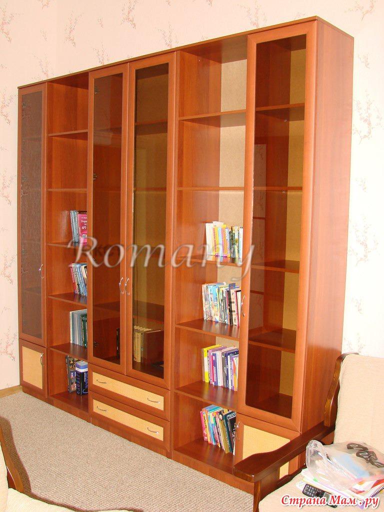 Книжный шкаф (яблоня темная): фотография в альбоме мебель на.