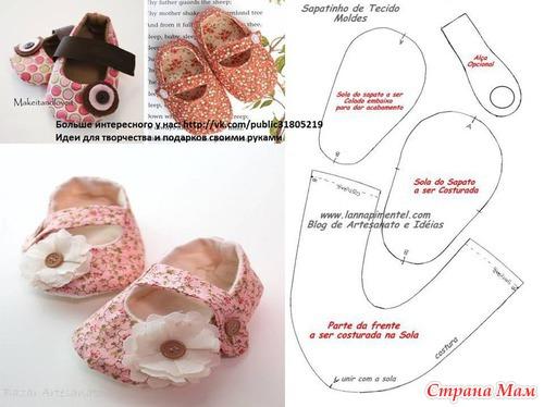 Как сшить обувь для куклы своими руками с выкройками