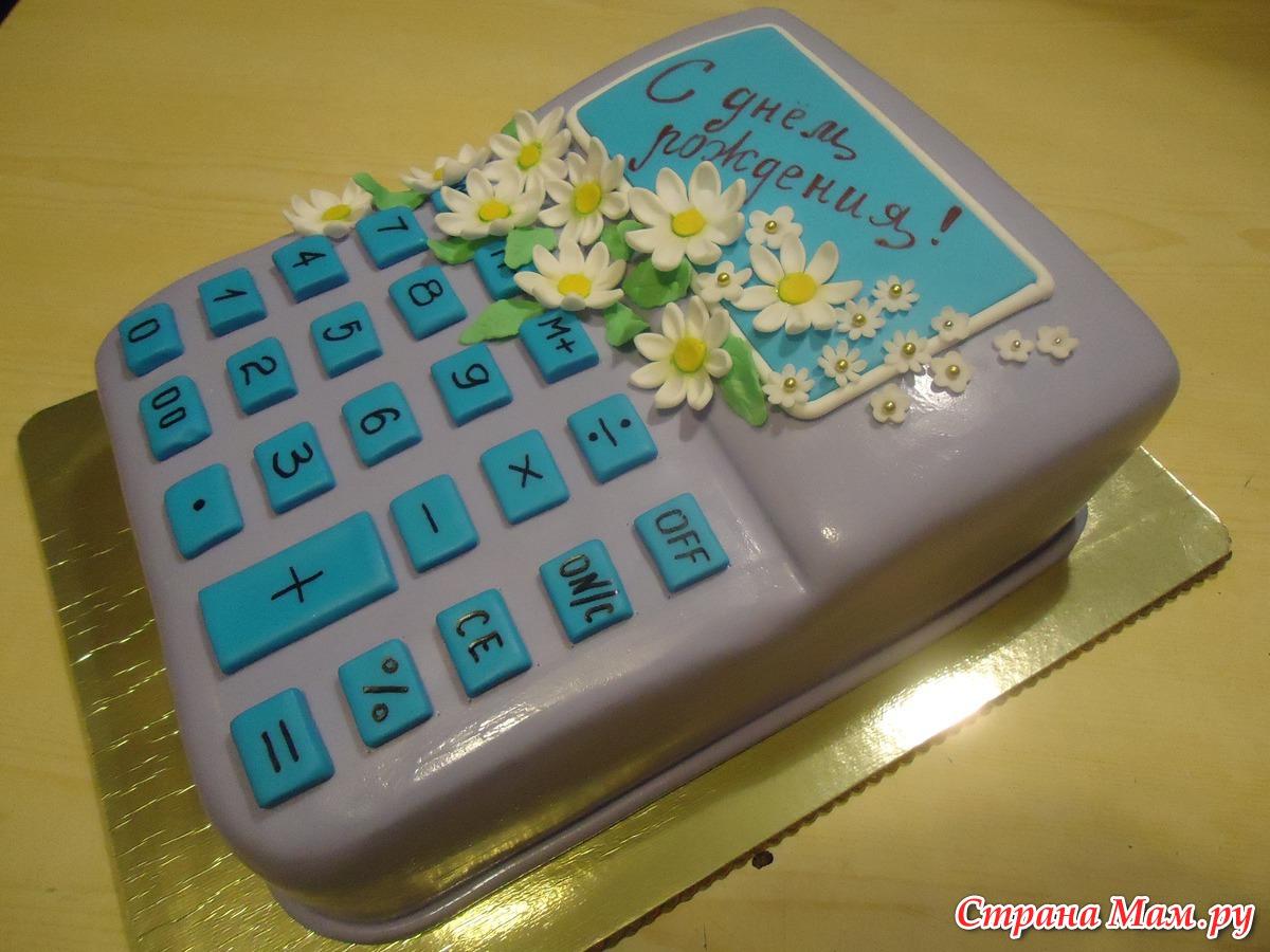 ароматы прикольный торт на день бухгалтера Май 2013