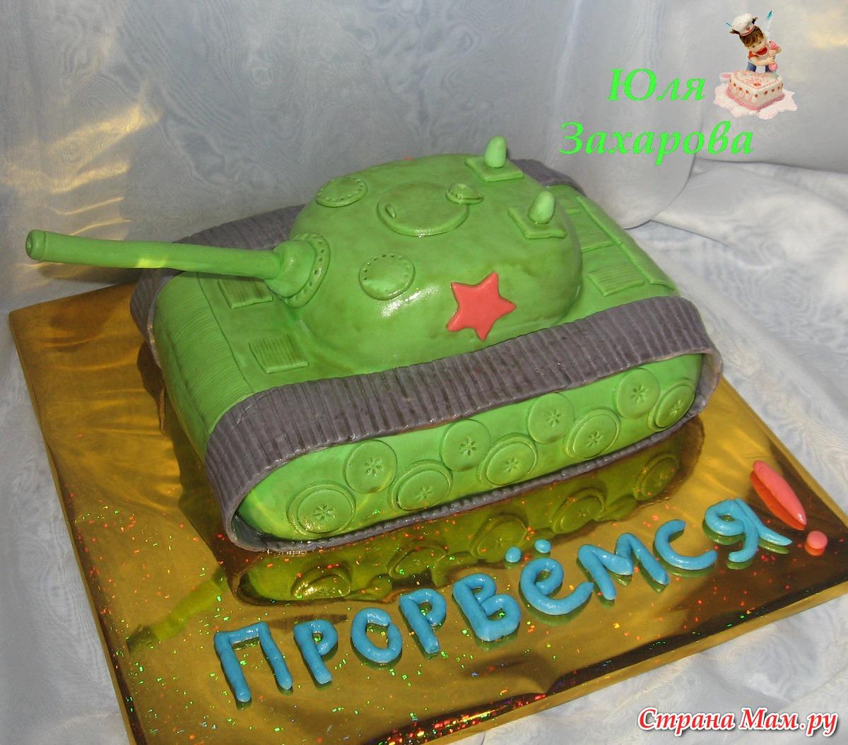 Торт танк своими руками рецепт с фото без мастики 58